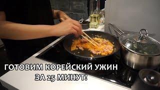Готовим корейский ужин за 25 минут|корейская кухня|мои рецепты