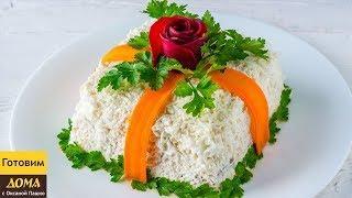 Салат ПОДАРОК. Красивый и очень вкусный праздничный салат