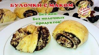 БУЛОЧКИ С МАКОМ | Рецепт булочек без яиц и молока