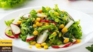 Вы влюбитесь в этот салат с первой ложки!