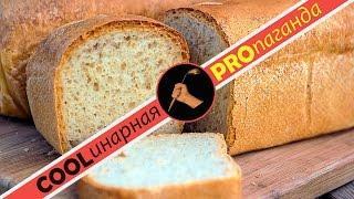 Рецепт идеального хлеба в духовке Формовой белый хлеб Домашний хлеб. Тесто для выпечки хлеба (bread)