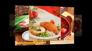 Украинская кухня. Котлеты по-киевски