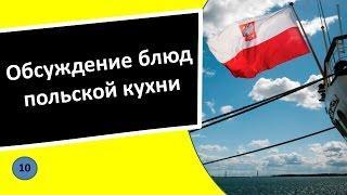10. Обсуждение блюд польской кухни - Польский язык для чайников