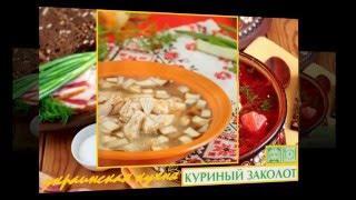 Украинская кухня. Куриный заколот