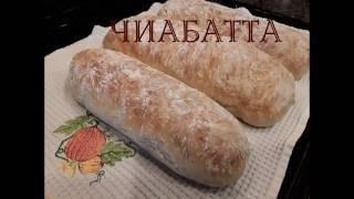 Домашний хлеб ЧИАБАТТА - суперлегкий рецепт!!!