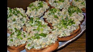 Закусочные бутерброды с печенью трески!Шикарная закуска!