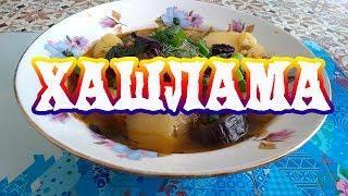 Хашлама. Традиционное армянское блюдо. Говядина с овощами в собственном соку. / Рецепт от ARGoStav