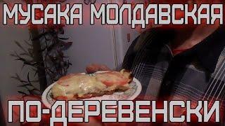 Мусака молдавская по-деревенски