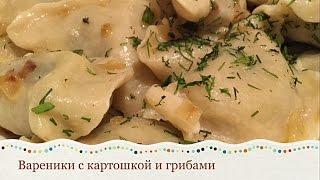 ВАРЕНИКИ С КАРТОШКОЙ И ГРИБАМИ. Заварное тесто для вареников/Национальная еда. Украинская кухня