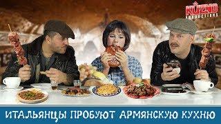 Итальянцы пробуют армянскую кухню