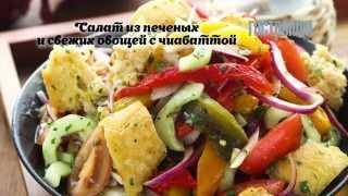 Салат из печеных и свежих овощей с чиабаттой