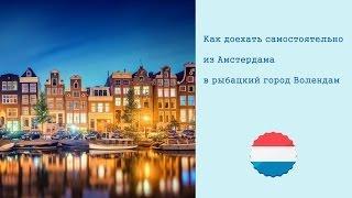Отдых в Голландии: как доехать из Амстердама в Волендам? Где поесть вкусную селедку?