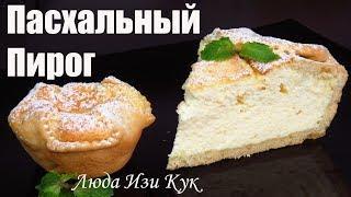 ПАСХАЛЬНЫЙ творожный ПИРОГ ФИАДОНЕ Пасхальная выпечка Итальянский десерт! идеи выпечки на пасху