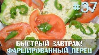Закуска из свежего перца ( полезный завтрак) / Закуски и бутерброды / Slavic Secrets