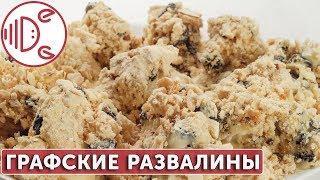 Торт-пирожное Графские развалины | Готовим вместе - Деликатеска.ру