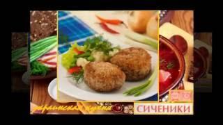 Украинская кухня. Сиченики