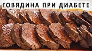 Говядина и диабет  Рецепты блюд из говядины для диабетиков