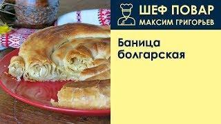 Баница болгарская . Рецепт от шеф повара Максима Григорьева