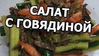 Корейский салат с говядиной. Салат из говядины от Ивана!