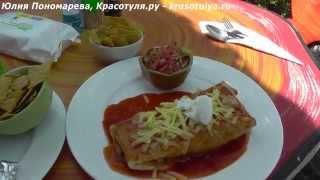 Чимичанга, chimichanga. Мексиканская кухня, мексиканская еда. Блюда мексиканской кухни, рецепты
