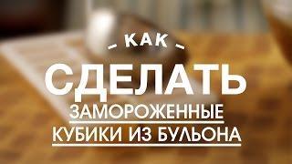 Замороженные Кубики из Бульона    iCOOKGOOD on FOOD TV    Супы