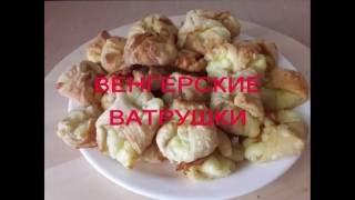 Всегда вкусно - Венгерская ватрушка (2)