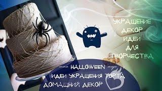 Торт на Хэллоуин Как украсить торты и пирожные к празднику Хэллоуин Идеи украшения и декора