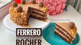 Ферреро Роше торты. Шоколадты торт. Торт Ferrero Rocher.