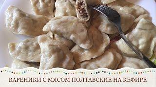 ВАРЕНИКИ С МЯСОМ ПОЛТАВСКИЕ НА КЕФИРЕ/Национальная еда. Украинская кухня