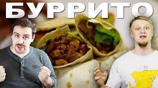 Простой рецепт мексиканского буррито (С Покашеварим!)
