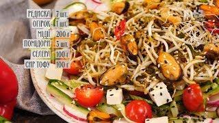 Салат з мідіями по-східному - рецепти Сенічкіна