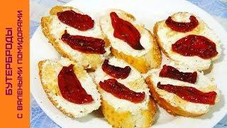 СУПЕР ВКУСНЫЕ! Бутерброды с Вялеными Помидорами, рецепты 2018