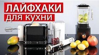 ЛАЙФХАКИ для КУХНИ ★★★ 5 ХИТРОСТЕЙ И СОВЕТОВ ★★★Светлана Бисярина