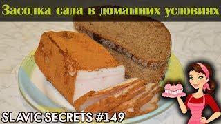 Засолка сала (сухой способ) / Закуски и бутерброды / Slavic Secrets