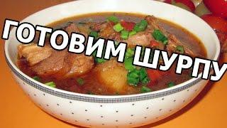 Как приготовить шурпу из баранины и говядины. Суп шурпа, рецепт от Ивана!