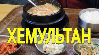 Корейская кухня - суп из морепродуктов - Хемультан. Чем Корея может удивить