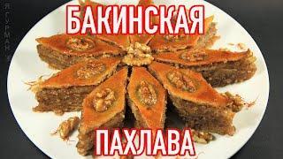 Бакинская Пахлава (Азербайджанская Кухня)