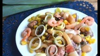 Салат из морепродуктов с фасолью кукурузой и каперсами
