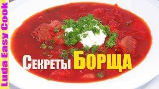 Все СЕКРЕТЫ настоящего БОРЩА! Украинский КРАСНЫЙ БОРЩ мамин рецепт! | Mom's Ukrainian Borscht