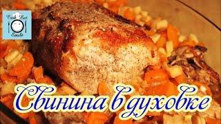 Свинина запечённая в духовке с пивом и овощами