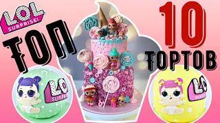 ТОП 10 Самых Крутых ЛОЛ Тортов / TOP 10 Best LOL Cakes