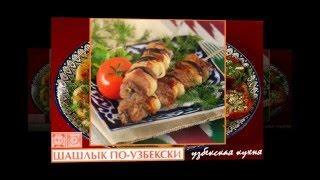 Узбекская кухня. Шашлык по узбекски