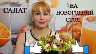 Новогодний салат с мясом на праздничный стол быстрый легкий простой и вкусный рецепт