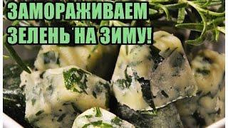 КОНСЕРВАЦИЯ. Заготовка зелени на зиму / Freezing fresh herbs