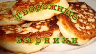 ОоЧень Вкусные Сырники.Рецепты  Блюд Из Творога. Рецепты Вкусной Выпечки.