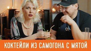 Рецепты коктейлей из самогона с мятой