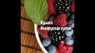 Беларуская кухня/Белорусская кухня. Кулага.