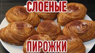 """Слоеные Пирожки """"Чуду"""". Шемахинские Кутабы.(Азербайджанская кухня)"""