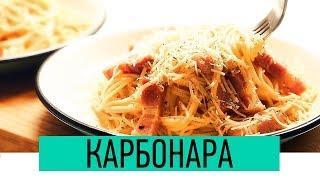 Паста КАРБОНАРА Рецепт | Как приготовить спагетти карбонара | Итальянская Кухня | Pasta Сarbonara