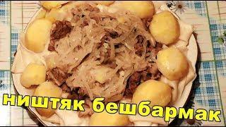 Бешбармак.Обычный ужин казахов